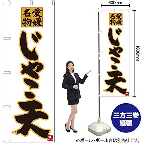 のぼり旗 愛媛名物 じゃこ天 SNB-3426 (受注生産)