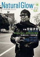 ナチュラル・グロウ―モノクロ写真を楽しむ写真誌 (No.38(2005年5,6月))