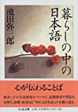 暮らしの中の日本語 (ちくま文庫)