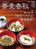 季刊蕎麦春秋 Vol.53 「東京二八そば」徹底検証!
