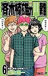 斉木楠雄のΨ難 6 (ジャンプコミックス)