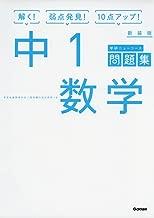 中1数学 新装版 (中学ニューコース問題集)
