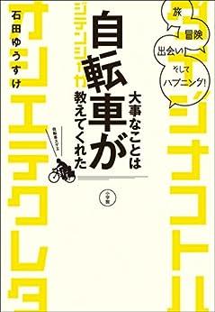 [石田ゆうすけ]の大事なことは自転車が教えてくれた 旅、冒険、出会い、そしてハプニング!