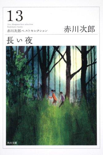 長い夜 赤川次郎ベストセレクション(13) (角川文庫)の詳細を見る