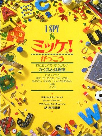 ミッケ! がっこう (I SPY 8)
