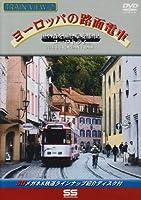 トレインビュー2 ヨーロッパの路面電車 [DVD]