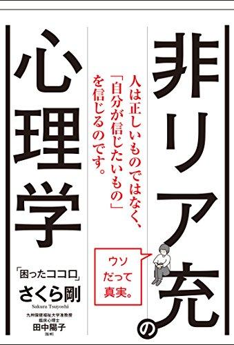 困ったココロ (Sanctuary books)