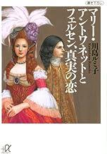マリー・アントワネットとフェルセン、真実の恋 (講談社+α文庫)