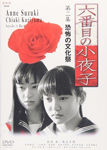 『六番目の小夜子 第二集 [DVD]』のトップ画像