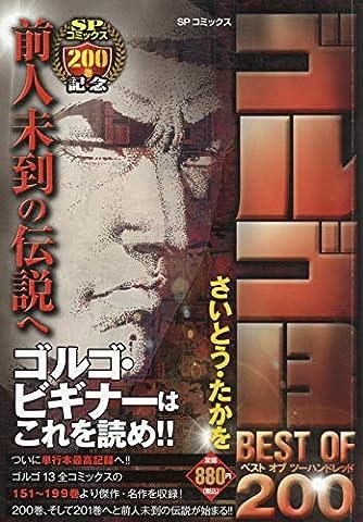 ゴルゴ13 BEST OF 200 前人未到の伝説へ (SPコミックス SPポケットワイド)