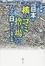"""日本が""""核のゴミ捨て場""""になる日 震災がれき問題の実像"""
