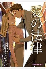 愛の法律:口に出せない想い (ハーレクインコミックス) Kindle版