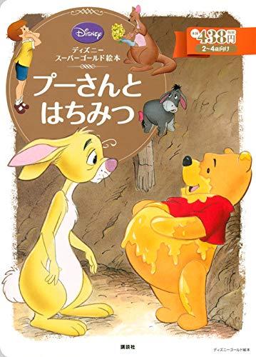 ディズニースーパーゴールド絵本 プーさんとはちみつ (ディズニーゴールド絵本)の詳細を見る
