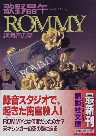 ROMMY (講談社文庫)の詳細を見る