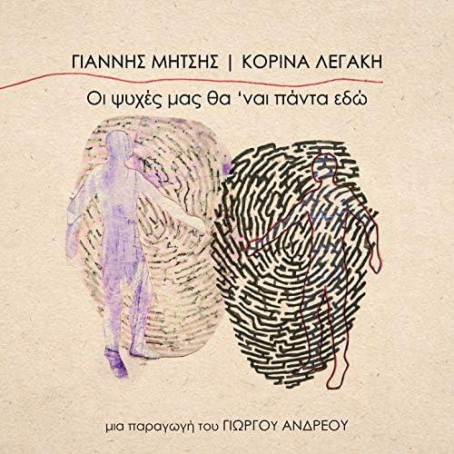 Giannis Mitsis & Korina Legaki