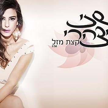 Ktzat Mazal