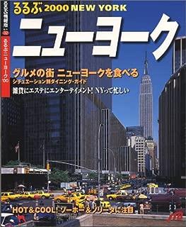 るるぶニューヨーク ('00) (るるぶ情報版)