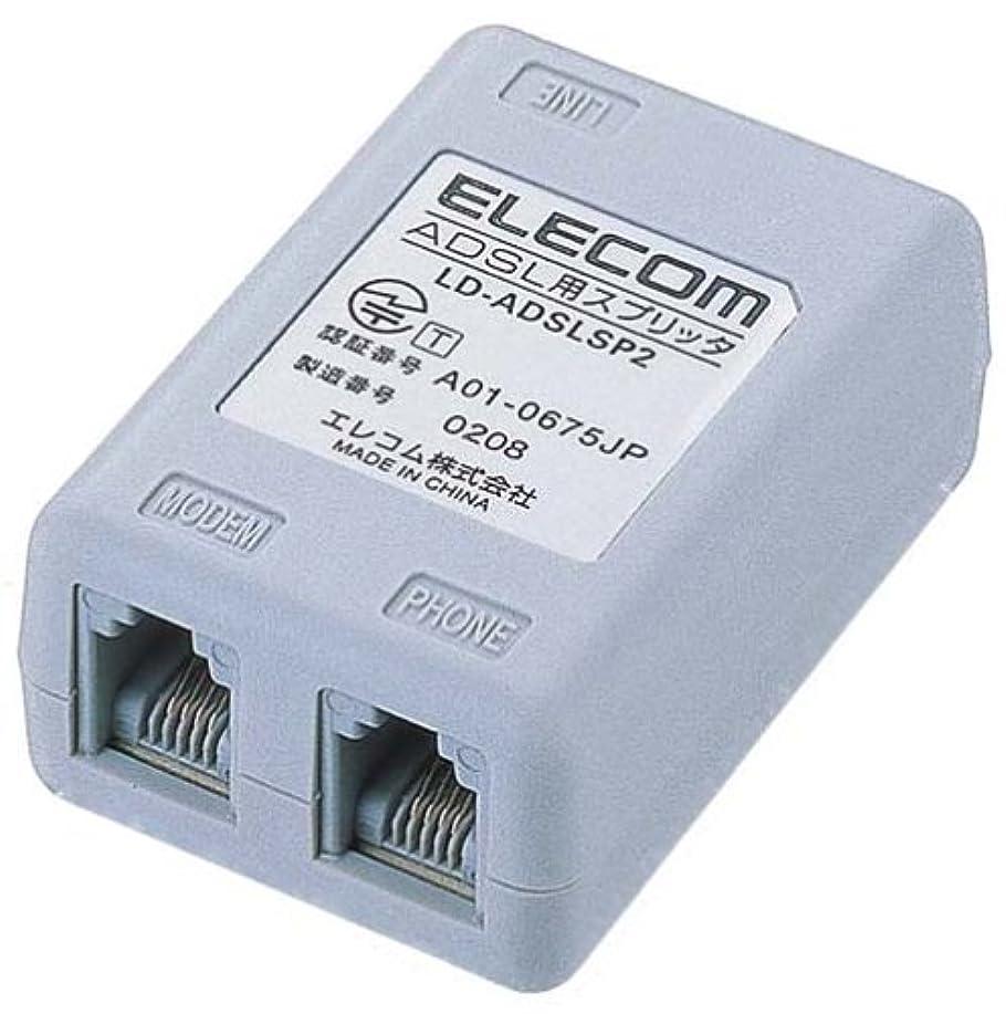 抑制する美的ヒューズELECOM LD-ADSLSP2 ADSL用スプリッタ