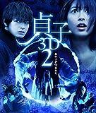 貞子3D2[Blu-ray/ブルーレイ]
