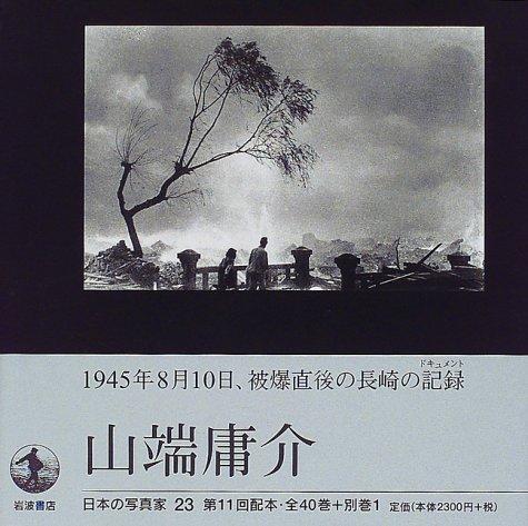 Photographer of Japan <23> Yosuke Yamahata (1998) ISBN: 4000083635 [Japanese Import]