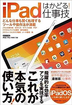 [standards]のiPadはかどる!仕事技(iPadOSにも対応した最新版)