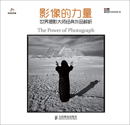 bester Test von chip foto video Bild der Macht: Klassische Analyse von World Photo Masters (chinesische Version)