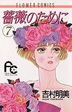 薔薇のために(7) (フラワーコミックス)