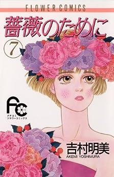 [吉村明美]の薔薇のために(7) (フラワーコミックス)
