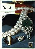 宝石 (カラーブックス 20)