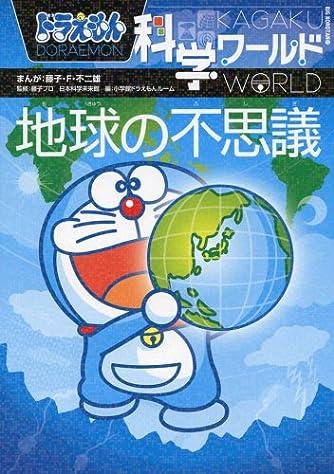 ドラえもん科学ワールド-地球の不思議- (ビッグ・コロタン)