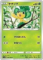 ポケモンカードゲーム S3 004/100 ヤナップ 草 (C コモン) 拡張パック ムゲンゾーン