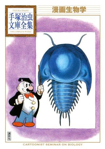 漫画生物学 (手塚治虫文庫全集)
