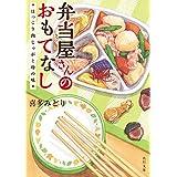弁当屋さんのおもてなし ほっこり肉じゃがと母の味 (角川文庫)