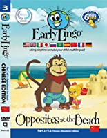 Early Lingo Opposites at The Beach DVD (Part 3 Mandarin Chinese) by Early Lingo