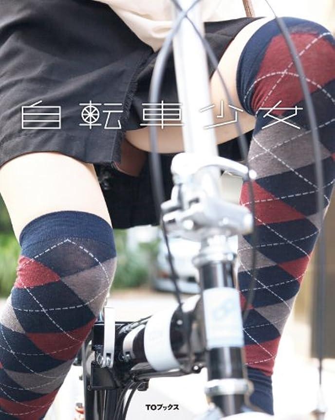 ハイキングに行く周術期政治家の自転車少女 TOブックス写真集