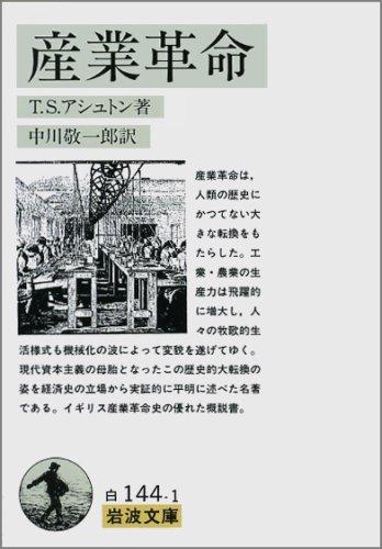 産業革命 (岩波文庫 白 144-1)