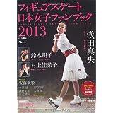 フィギュアスケート日本女子ファンブック 2013 (SJセレクトムック No. 14)