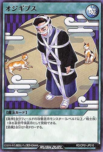 遊戯王カード キャラクターパック オジギプス レア ガクト・ロア・ロミン RD/CP 通常魔法 レア