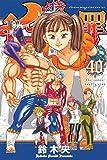 七つの大罪(40) (講談社コミックス)