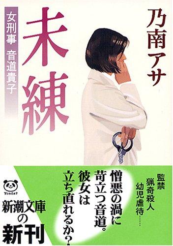 未練―女刑事音道貴子 (新潮文庫)