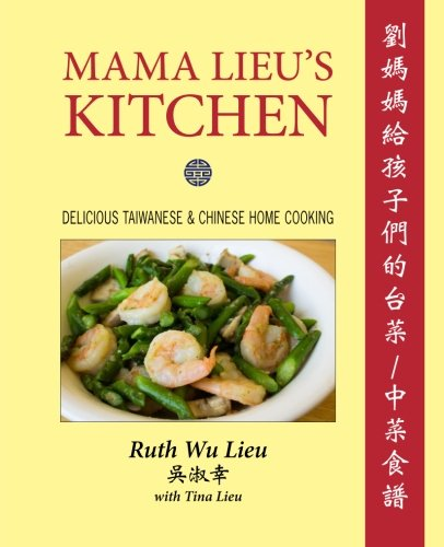 Mama Lieu's Kitchen: A Cookbook Memoir of Delicious Taiwanese and Chinese Home Cooking for My...