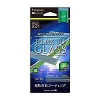 Simplism Xperia XZ1 ガラスフィルム [FLEX 3D] 立体成型フレーム ブルー  TR-XP31-G3-CCBL