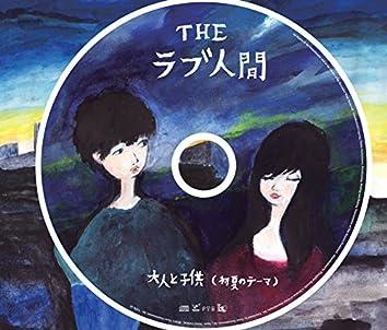 Otona to Kodomo(Shoka no Theme)