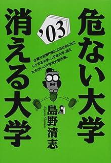危ない大学・消える大学〈2003年版〉 (Yell books)