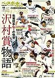 ベースボールマガジン 2018年 11月号 特集:沢村賞物語 (ベースボールマガジン別冊紅葉号)