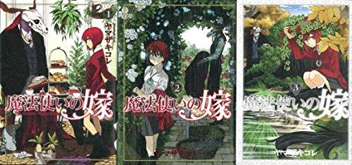 魔法使いの嫁 コミック 1-3巻セット (ブレイドコミックス)