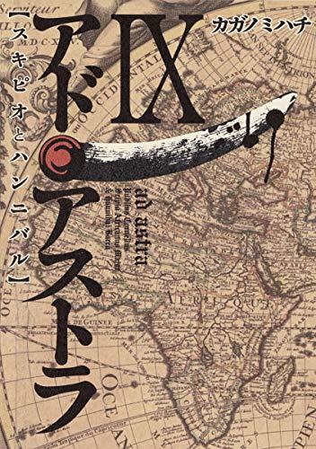 アド・アストラ 9 ―スキピオとハンニバル― (ヤングジャンプコミックス)