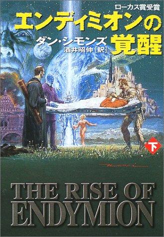 エンディミオンの覚醒〈下〉 (ハヤカワ文庫SF)