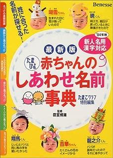 最新版 たまひよ赤ちゃんのしあわせ名前事典