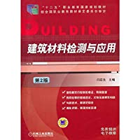 Materials testing and Applications (2nd Edition)(Chinese Edition)